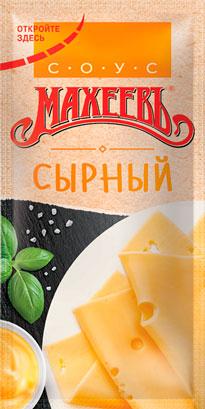 Купить порционный соус сырный 10 гр оптом Краснодар