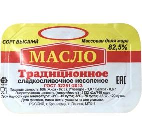 Порционное сливочное масло 10 гр