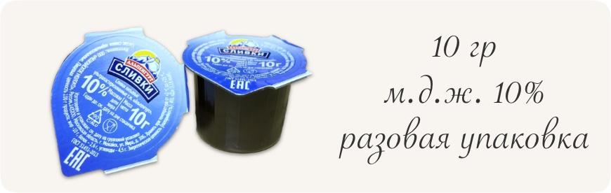 Сливки альпенгурт порционные 10 гр